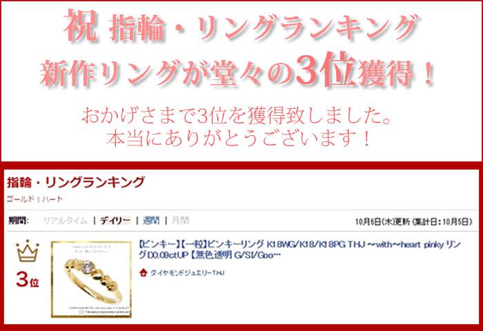 ランキング3位THJのK18WG/K18/K18PG  THJ 〜with〜heart pinky リングD0.09ctUP