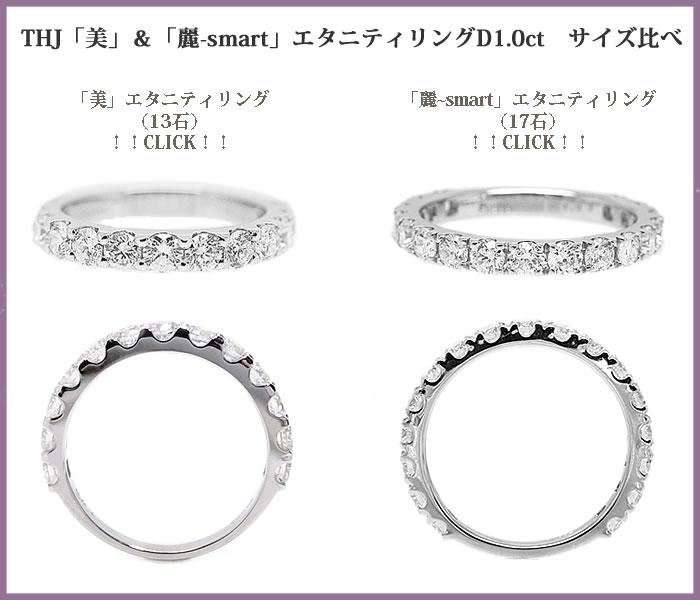 THJ 「美」&「麗-smat」エタニティリング D1.0ct大きさ比べ→「美」エタニティリングD1.0ctへ