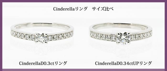 THJ「Cinderella」リングD0.3ct&D0.34ctUP Compare Size