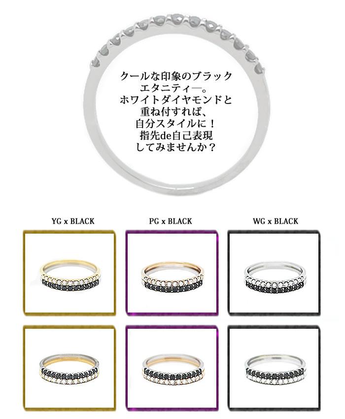 K18WG 1号〜17号 「美」エタニティリング BlackD0.2ct ダイヤモンド専門店THJ