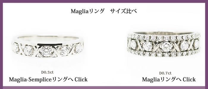 Pt900 無色透明 SIクラス/Gカラー/GOOD UPダイヤモンド THJ MagliaリングD0.7ct V.S. Maglia-SempliceリングD0.3ct大きさ比べ ダイヤモンド専門店THJ