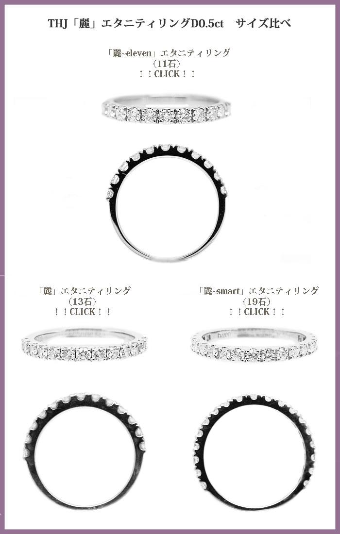 Pt900 THJ「麗」「麗-eleven」「麗-smart」エタニティリングD0.5ct COMPARE ダイヤモンド専門店THJ