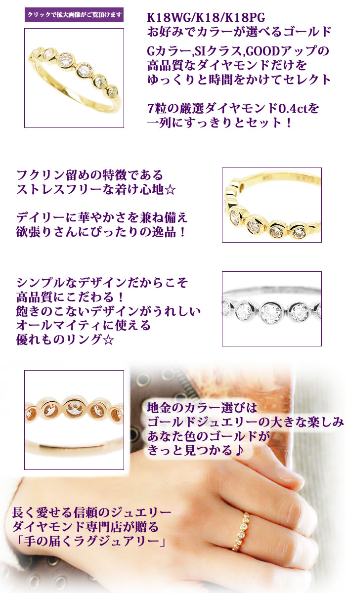 K18THJ Allegrettoリング D0.4ct♪ 【無色透明 G/SI/Good UPダイヤモンド】ダイヤモンド専門店THJ