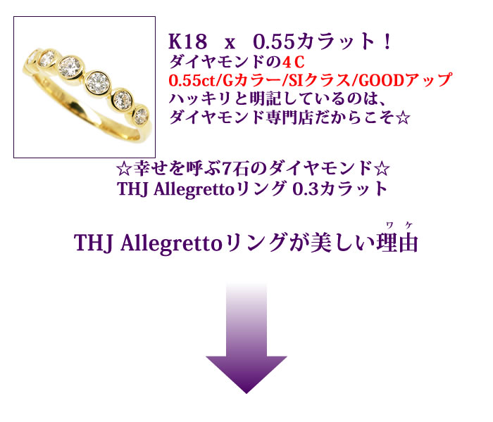 K18WG/K18/K18PG選べるゴールドK18THJ AllegrettoリングD0.55cte【無色透明G/SI/Good UPダイヤモンド】K18   x   0.55カラット! ダイヤモンドの4C0.55ct/Gカラー/SIクラス/GOODアップ ハッキリと明記しているのは、ダイヤモンド専門店だからこそ☆☆幸せを呼ぶ7石のダイヤモンド☆THJ Allegrettoリング 0.55カラットTHJ Allegrettoリングが美しい理由ダイヤモンド専門店THJ
