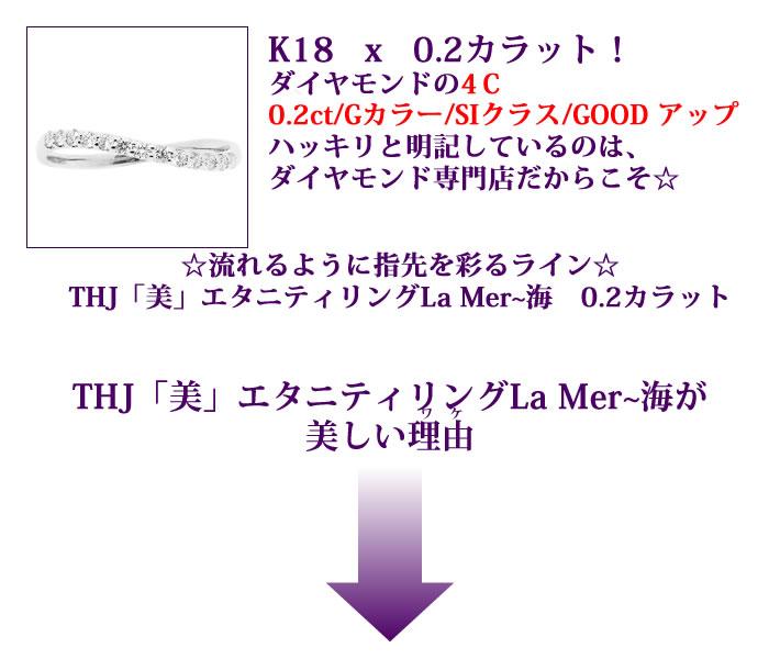 K18 x 0.2カラット! ダイヤモンドの4C0.2ct/Gカラー/SIクラス/GOOD アップハッキリと明記しているのは、ダイヤモンド専門店だからこそ☆☆流れるように指先を彩るライン☆THJ「美」エタニティリングLa Mer~海 0.2カラットTHJ「美」エタニティリングLa Mer~海が美しい理由ダイヤモンド専門店THJe