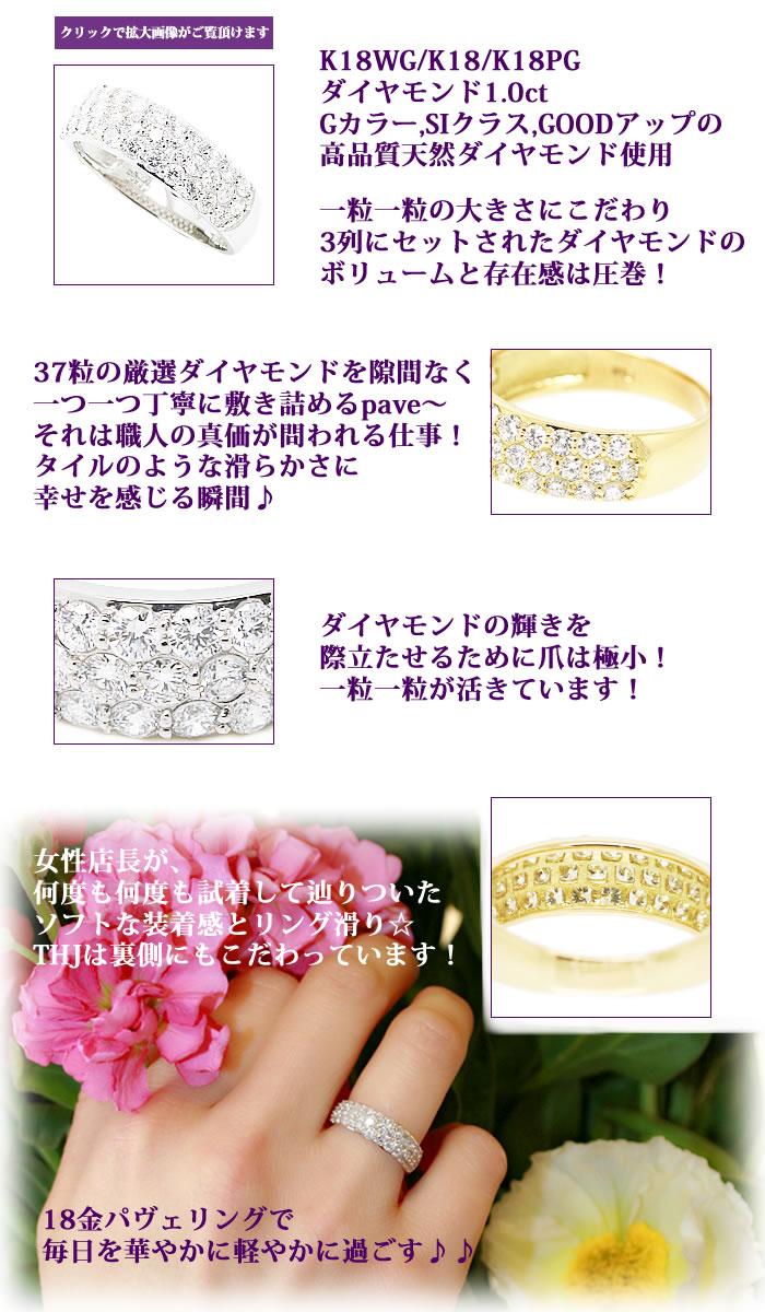 K18 x   1.0カラット!ダイヤモンドの4C1.0ct/Gカラー/SIクラス/GOOD アップハッキリと明記しているのは、ダイヤモンド専門店だからこそ☆☆一粒一粒が主役級の美しさ☆ ファン待望のパヴェリング1.0カラットTHJ「美」パヴェリング1.0cteが美しい理由!