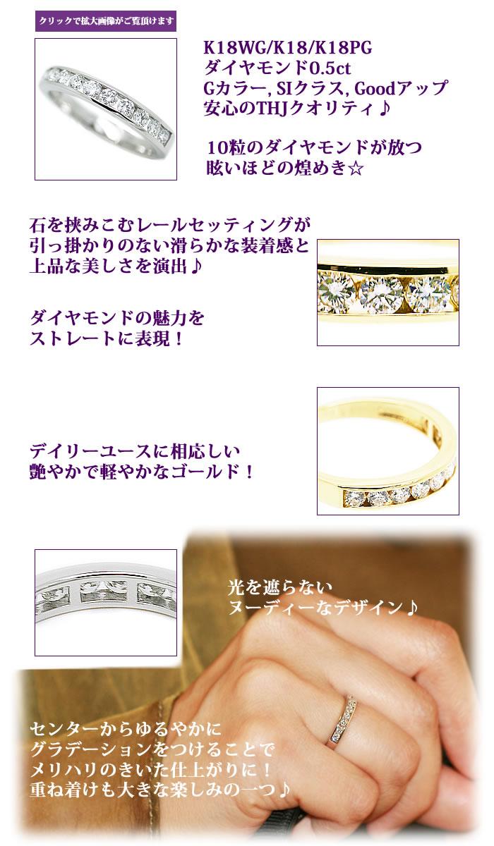 【K18WGK18 x 0.5カラット(10粒)ダイヤモンドの4C0.5ct/Gカラー/SIクラス/GOODアップハッキリと明記しているのはダイヤモンド専門店だからこそ☆♪1号〜17号美しいワケ2 ダイヤモンド専門店THJ