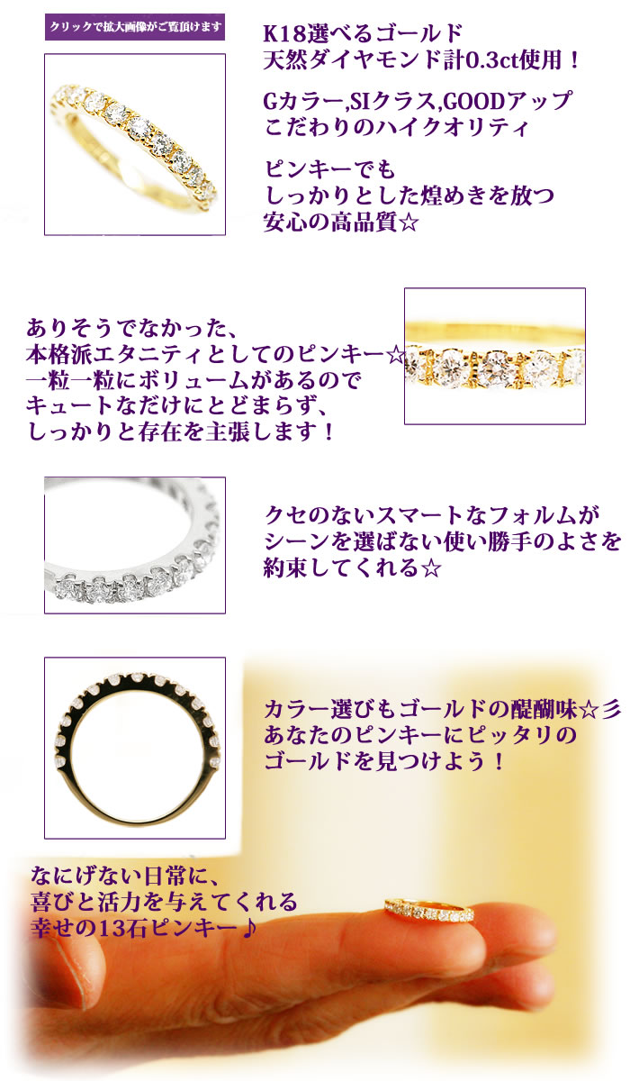 K18WG/K18/K18PG  THJ「麗」エタニティピンキーリングD0.3cte2ダイヤモンド専門店THJ