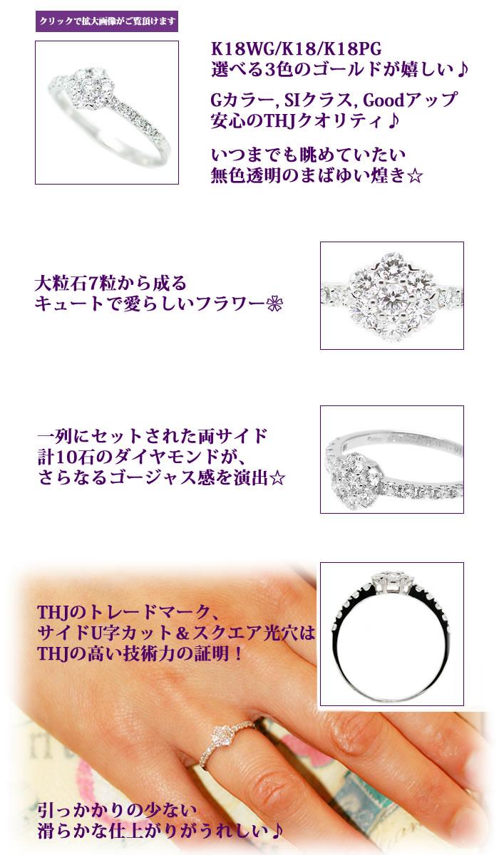 K18WG/K18/K18PGTHJ Flora(フローラ)リング 0.5ct【無色透明 G/SI/Good UPダイヤモンド】美しいワケ2 ダイヤモンド専門店THJ