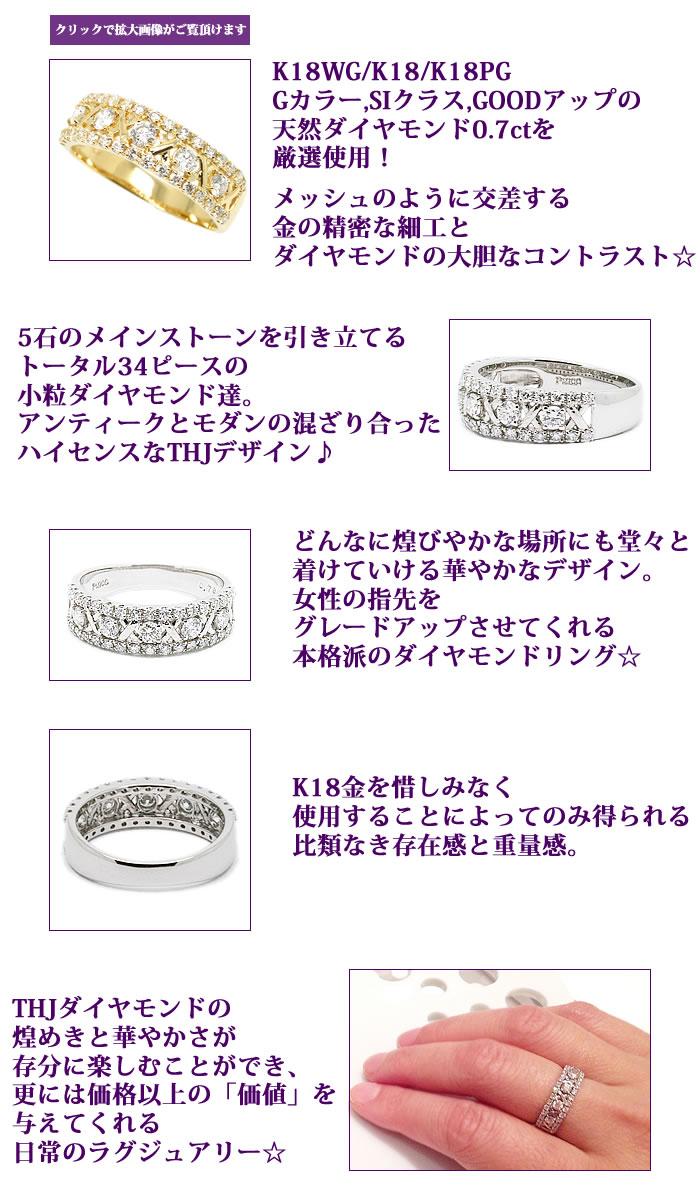 Pt900 無色透明 SIクラス/Gカラー/GOOD UPダイヤモンド THJ「Maglia」リングD0.7ctダイヤモンド専門店THJ