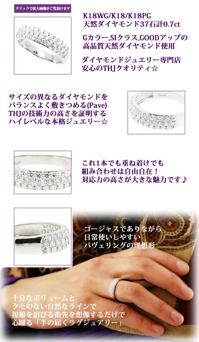 K18WG/K18/K18PG 無色透明 SIクラス/Gカラー/GOOD UPダイヤモンド THJ「美」パヴェリングD1.0ctesダイヤモンド専門店THJ