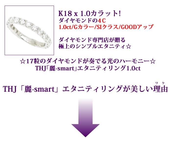 K18 x 1.0カラット!ダイヤモンドの4C1.0ct/Gカラー/SIクラス/GOODアップハッキリと明記しているのは、ダイヤモンド専門店だからこそ☆ダイヤモンド専門店が贈る極上のシンプルエタニティ☆☆17粒のダイヤモンドが奏でる光のハーモニー☆THJ「麗-smart」エタニティリング1.0ctK18WG/K18/K18PG THJ「麗-smart」エタニティリングが美しいワケ