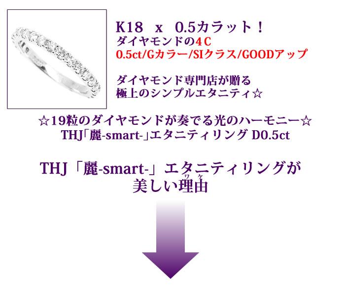 K18WG/K18/K18PG    x   0.5カラット!ダイヤモンドの4C0.5ct/Gカラー/SIクラス/GOODアップダイヤモンド専門店が贈る極上のシンプルエタニティ☆☆19粒のダイヤモンドが奏でる光のハーモニー☆K18WG/K18/K18PG THJ「麗-smart-」エタニティリング D0.5ctTHJ「麗-smart-」エタニティリングが美しい理由ダイヤモンド専門店THJ