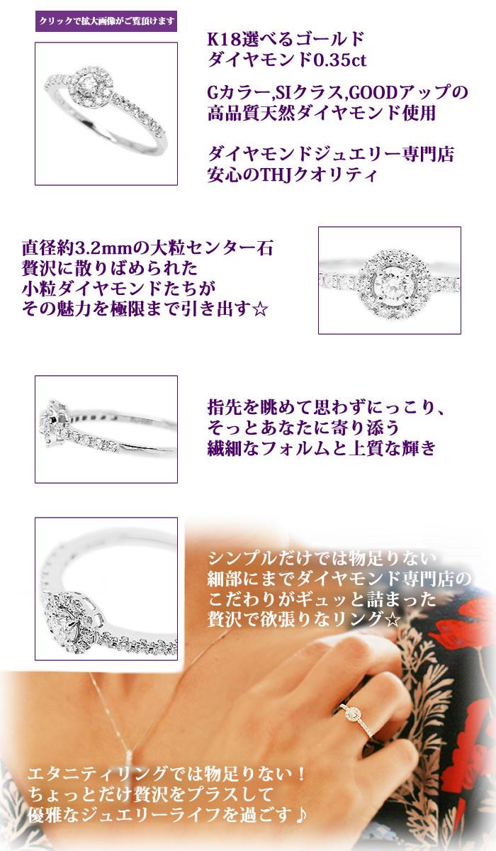 K18選べるゴールド K18PGTHJシンプル+αリングD0.35cte2ダイヤモンド専門店THJ