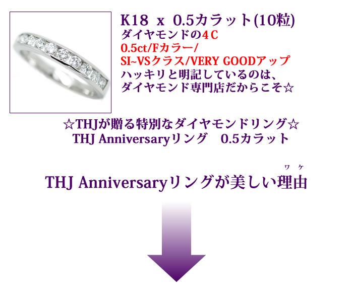 【K18WG】【無色透明F/SI〜VS/VeryGoodUPダイヤモンド】記念日にピッタリ!THJThe10thAnniversary(記念日)リングD0.5ct♪1号〜17号
