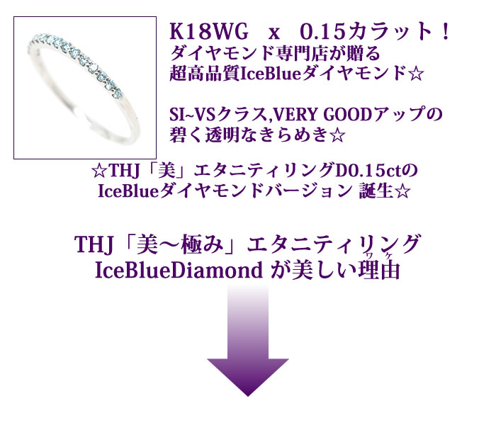 K18WG   x   0.15カラット!ダイヤモンド専門店が贈る超高品質IceBlueダイヤモンド☆SI~VSクラス,VERY GOODアップの碧く透明なきらめき☆THJ「美」エタニティリングD0.15ctのIceBlueダイヤモンドバージョン 誕生☆THJ「美〜極み」エタニティリングIceBlueDiamond が美しい理由ダイヤモンド専門店THJ