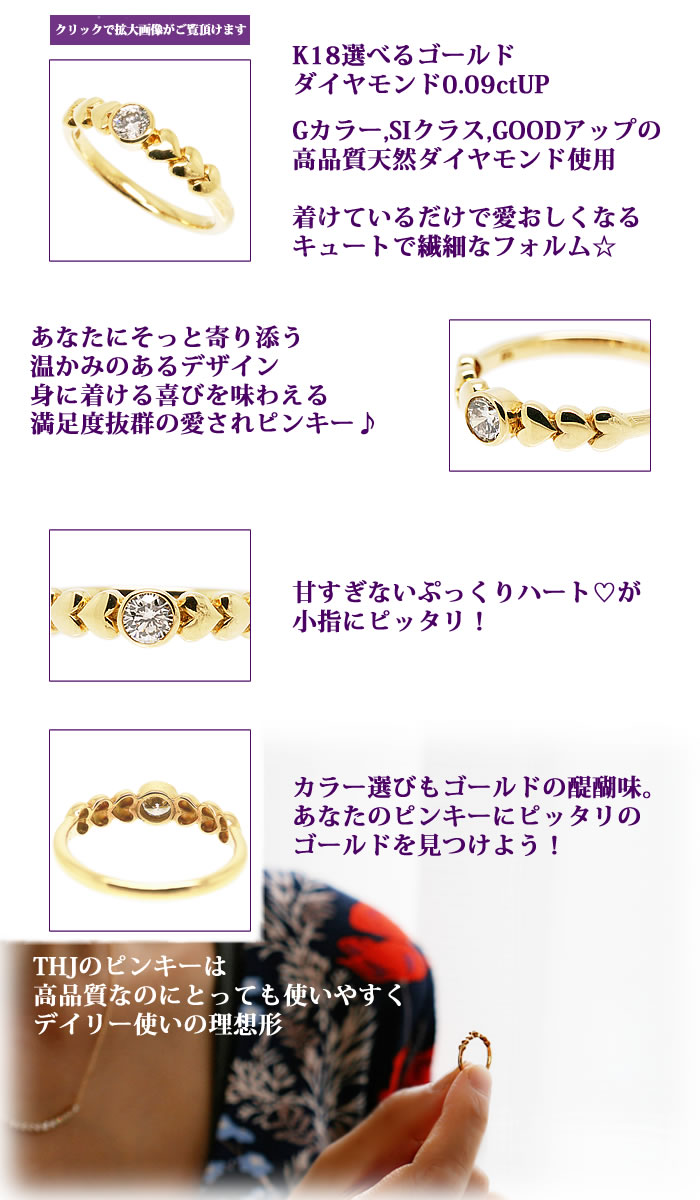 K18WG/K18/K18PG  THJ 〜with〜heart pinky リングD0.09ctUPe2ダイヤモンド専門店THJ