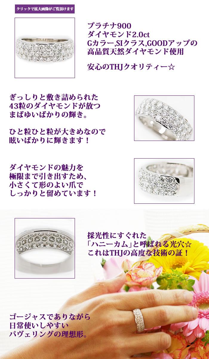 Pt900 無色透明 G/SI/GOOD UPダイヤモンド THJ「美」パヴェリングD2.0cte2ダイヤモンド専門店THJ