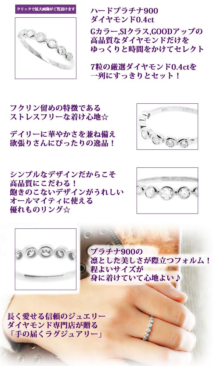 Pt900THJ Allegrettoリング D0.4ct♪ 【無色透明 G/SI/Good UPダイヤモンド】ダイヤモンド専門店THJ
