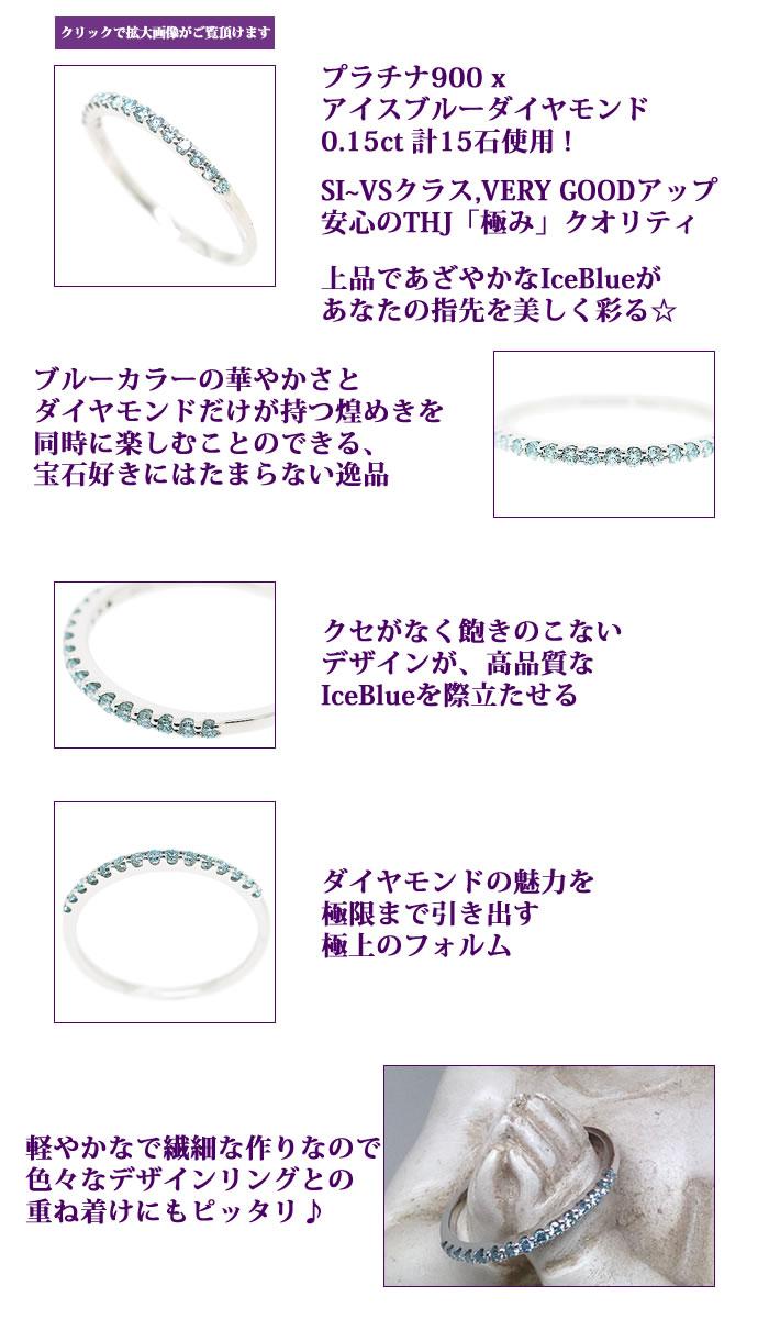 THJ「美〜極み」エタニティリング IceBlueD0.15cte2ダイヤモンド専門店THJ