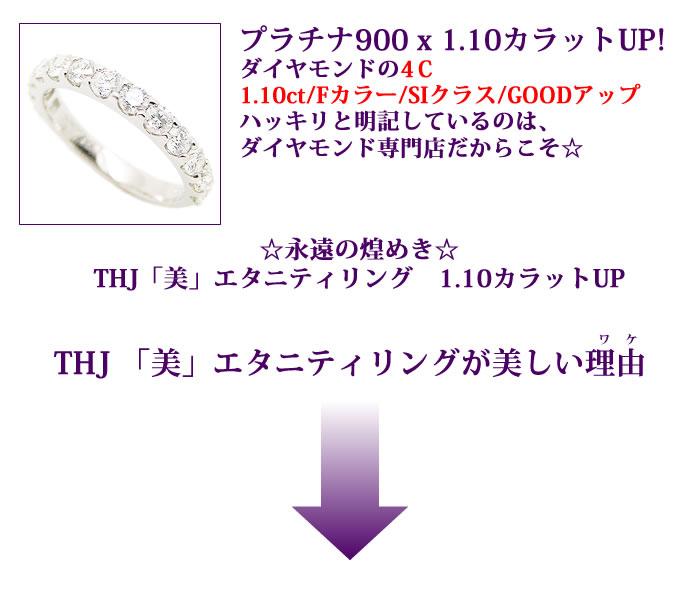 プラチナ900 x 1.10カラットUP!ダイヤモンドの4C1.10ct/Fカラー/SIクラス/GOODアップハッキリと明記しているのは、ダイヤモンド専門店だからこそ☆永遠の煌めき☆THJ「美」エタニティリング D1.10ct THJエタニティリングが美しいワケ