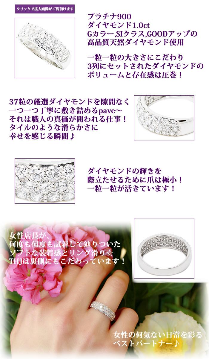 Pt900   x   1.0カラット!ダイヤモンドの4C1.0ct/Gカラー/SIクラス/GOOD アップハッキリと明記しているのは、ダイヤモンド専門店だからこそ☆☆一粒一粒が主役級の美しさ☆ ファン待望のパヴェリング1.0カラットTHJ「美」パヴェリング1.0cteが美しい理由!
