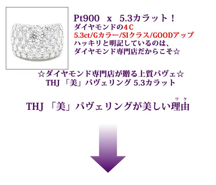 Pt900 THJ「美」パヴェリングD5.3ctPt900   x   5.3カラット!ダイヤモンドの4C5.3ct/Gカラー/SIクラス/GOODアップハッキリと明記しているのは、ダイヤモンド専門店だからこそ☆☆ダイヤモンド専門店が贈る上質パヴェ☆THJ 「美」パヴェリング 5.3カラットが美しい理由ダイヤモンド専門店THJ