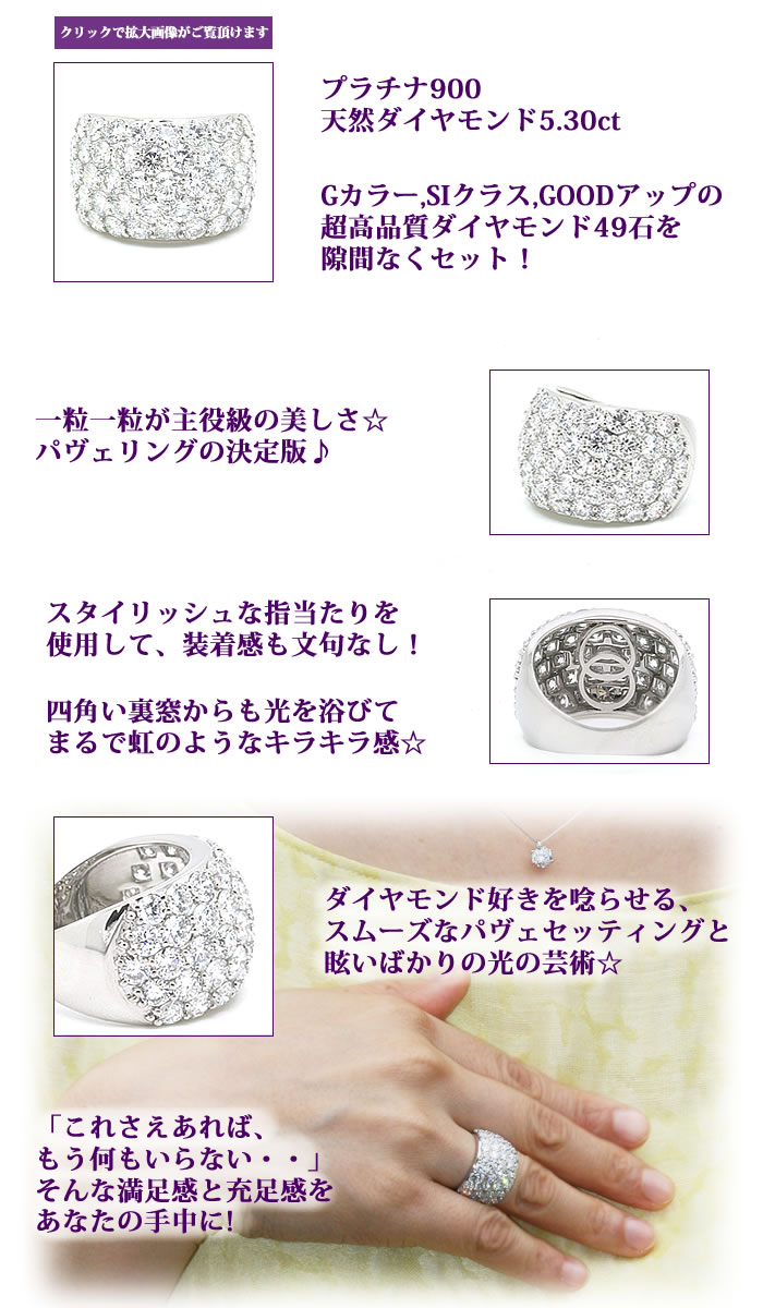 Pt900 THJ「美」パヴェリングD5.3cte2 【無色透明 G/SI/Good UPダイヤモンド】ダイヤモンド専門店THJ