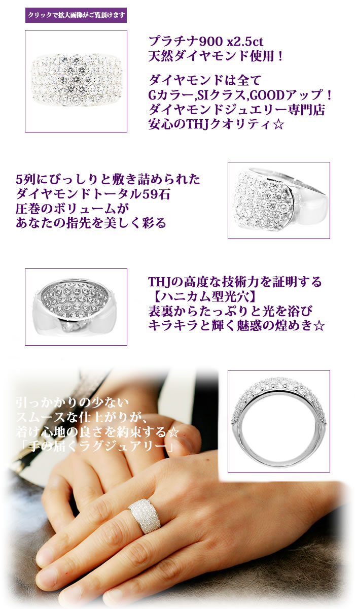 Pt900 無色透明 G/SI/GOOD UPダイヤモンド TPt900THJ「美」パヴェリング5〜5-rowD2.5cte2ダイヤモンド専門店THJ
