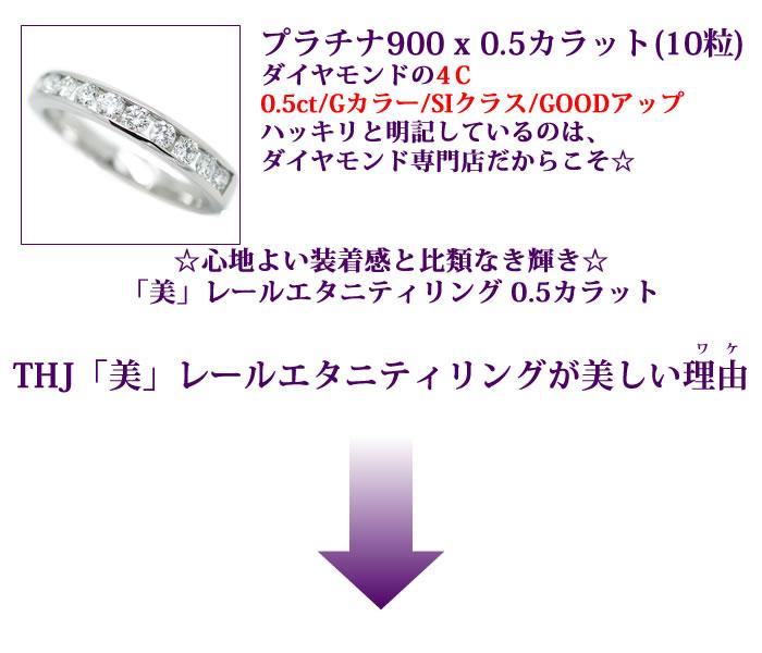 【ハードプラチナ900】THJ 「美」レールエタニティリング D0.5ct♪美しいワケ 5号〜17号 【無色透明 G/SI/Good UPダイヤモンド】