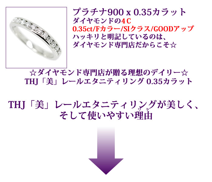 【ハードプラチナ900】THJ 「美」レールエタニティリング D0.35ct♪美しいワケ 5号〜17号 【無色透明 F/SI/Good UPダイヤモンド】