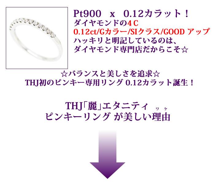 Pt900 x 0.12カラット!ダイヤモンドの4C0.12ct/Gカラー/SIクラス/GOOD アップハッキリと明記しているのは、ダイヤモンド専門店だからこそ☆☆バランスと美しさを追求☆THJ初のピンキー専用リング 0.12カラット誕生!THJ「麗」エタニティピンキーリング が美しい理由Pt900 THJ「麗」エタニティピンキーリングD0.12ct【無色透明 Gカラー/SIクラス/GOOD UPダイヤモンド】ダイヤモンド専門店THJ