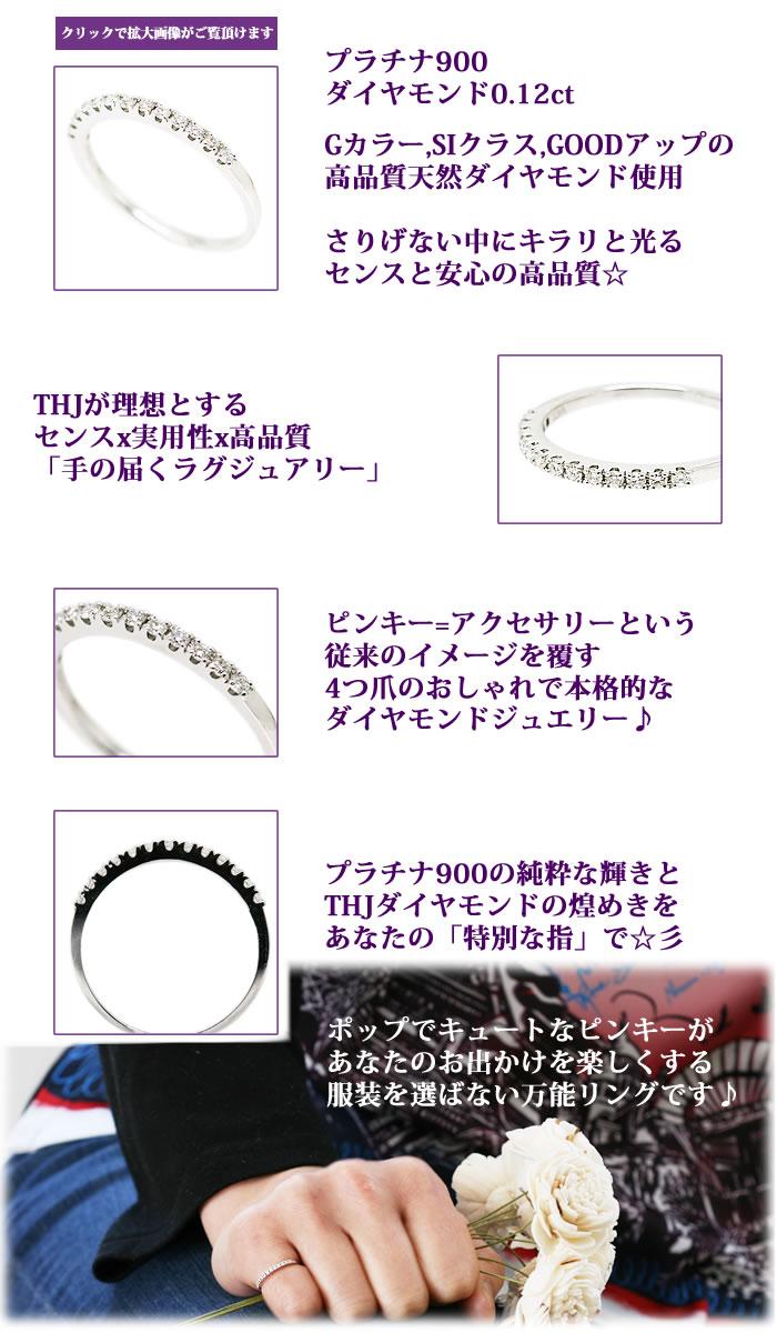 Pt900 THJ「麗」エタニティピンキーリングD0.12cte2ダイヤモンド専門店THJ