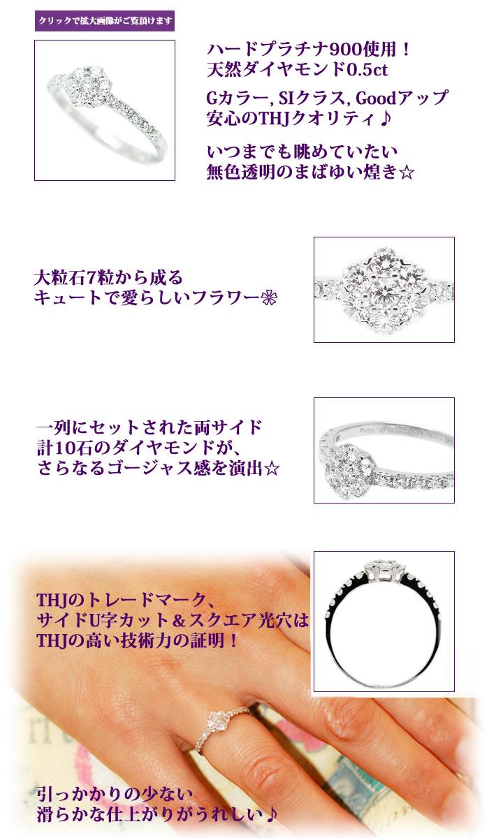 Pt9008PGTHJ Flora(フローラ)リング 0.5ct【無色透明 G/SI/Good UPダイヤモンド】美しいワケ2 ダイヤモンド専門店THJ