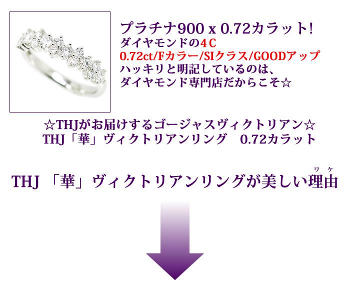 Pt900 THJ「華」ヴィクトリアンリングD0.72ct プラチナ900 x 0.72カラット! ダイヤモンドの4C 0.72ct/Fカラー/SIクラス/GOODアップ ハッキリと明記しているのは、ダイヤモンド専門店だからこそ☆ ☆THJがお届けするゴージャスヴィクトリアン☆ THJ「華」ヴィクトリアンリング 0.72カラットが美しいワケ easyEX ダイヤモンド専門店THJ
