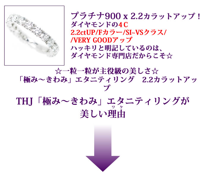 THJ 「極み〜きわみ」エタニティリング D2.2ctUP♪7号〜15号 【無色透明 F/SI〜VS/VeryGood UPダイヤモンド】美しいワケ1ダイヤモンド専門店THJ