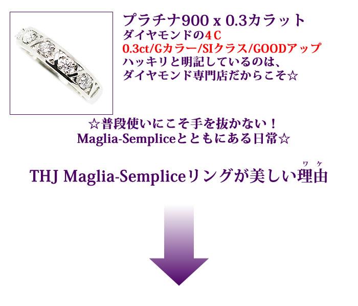 プラチナ900無色透明SIクラス/GカラーUPダイヤモンド 5号〜17号 THJ Maglia-SempliceリングD0.3ctが美しいワケ ダイヤモンド専門店THJ