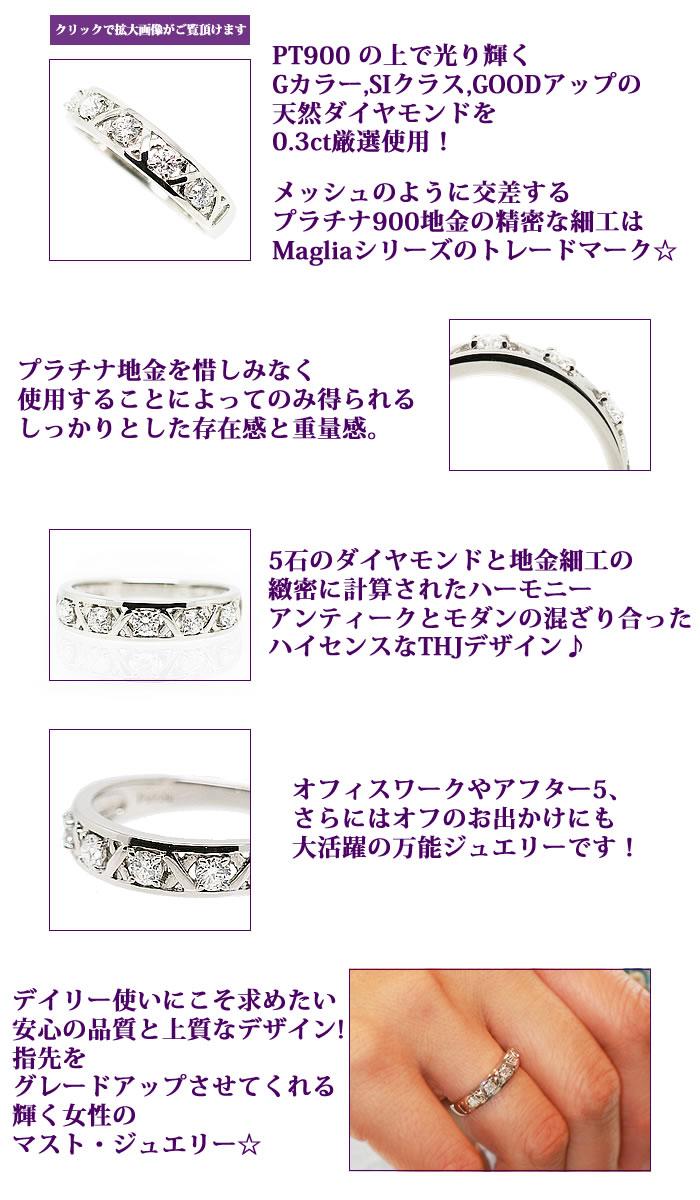 Pt900 無色透明 SIクラス/Gカラー/GOOD UPダイヤモンド THJ Maglia-SempliceリングD0.3ctダイヤモンド専門店THJ