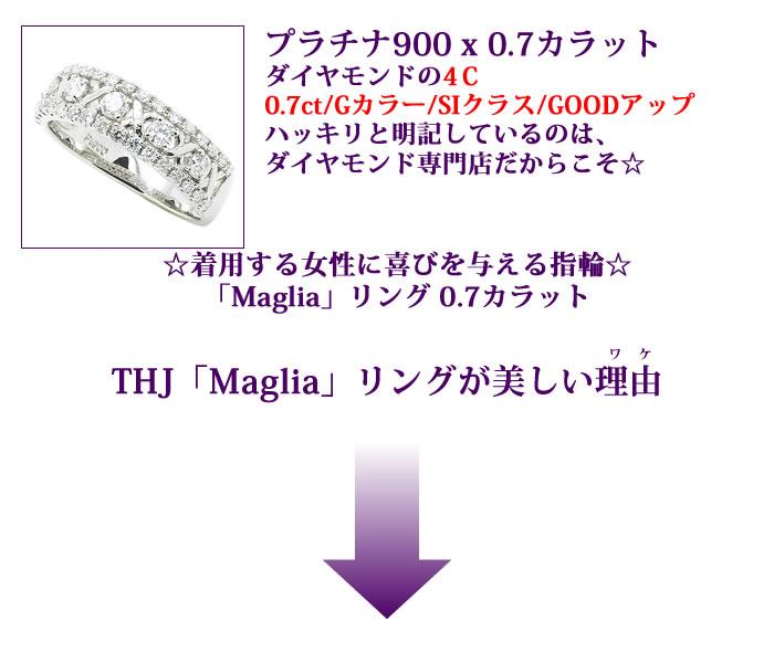 プラチナ900無色透明SIクラス/GカラーUPダイヤモンド 5号〜17号 THJ「Maglia」リングD0.7ctが美しいワケ ダイヤモンド専門店THJ