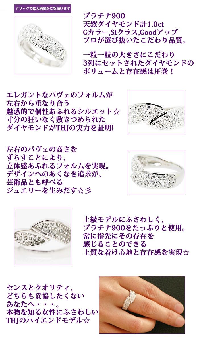 Pt900 無色透明 SIクラス/Gカラー/GOOD UPダイヤモンド THJ Pave DuetリングD1.0cte2ダイヤモンド専門店THJ