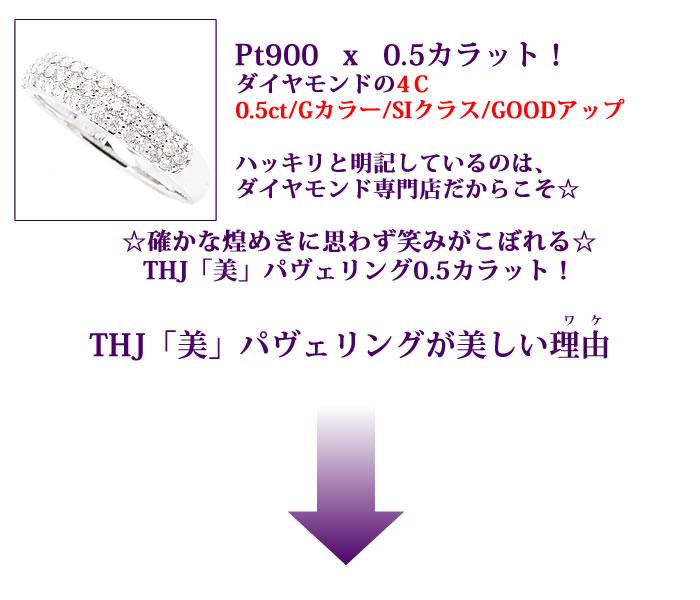 Pt900 THJ「美」パヴェリング D0.5ct無色透明Gカラー/SIクラス/GoodUPダイヤモンド Pt900x0.5カラット!ダイヤモンドの4C Gカラー/SIクラス/GOODアップハッキリと明記しているのは、ダイヤモンド専門店だからこそ☆☆確かな煌めきに思わず笑みがこぼれる☆「美」パヴェに0.5カラット 誕生!THJ「美」パヴェリングが美しい理由ダイヤモンド専門店THJ