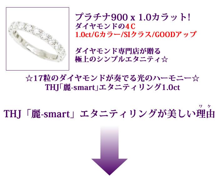 プラチナ900 x 1.0カラット!ダイヤモンドの4C1.0ct/Gカラー/SIクラス/GOODアップハッキリと明記しているのは、ダイヤモンド専門店だからこそ☆ダイヤモンド専門店が贈る 極上のシンプルエタニティ☆☆17粒のダイヤモンドが奏でる光のハーモニー☆THJ「麗-smart」エタニティリング1.0ctTHJ「麗-smart」エタニティリングが美しいワケ