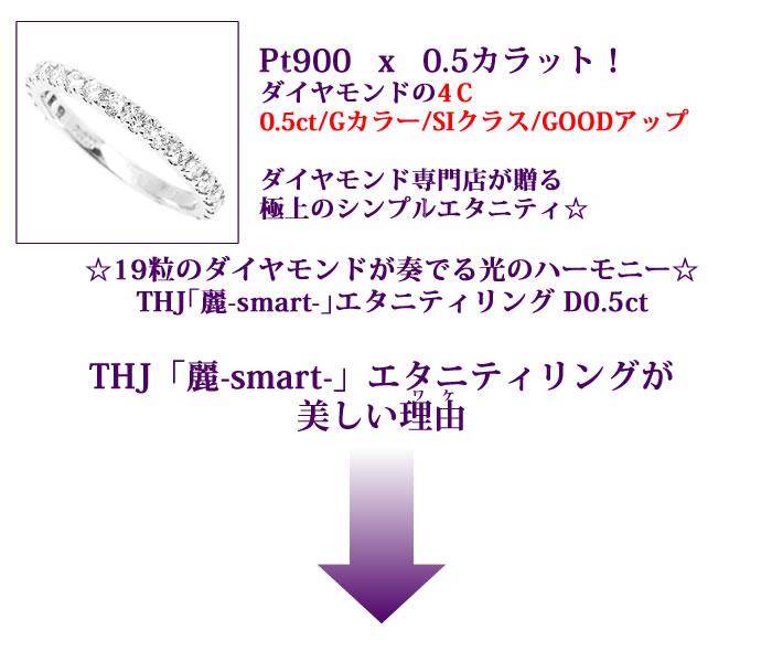 Pt900   x   0.5カラット!ダイヤモンドの4C0.5ct/Gカラー/SIクラス/GOODアップダイヤモンド専門店が贈る極上のシンプルエタニティ☆☆19粒のダイヤモンドが奏でる光のハーモニー☆THJ「麗-smart-」エタニティリング D0.5ctTHJ「麗-smart-」エタニティリングが美しい理由ダイヤモンド専門店THJ