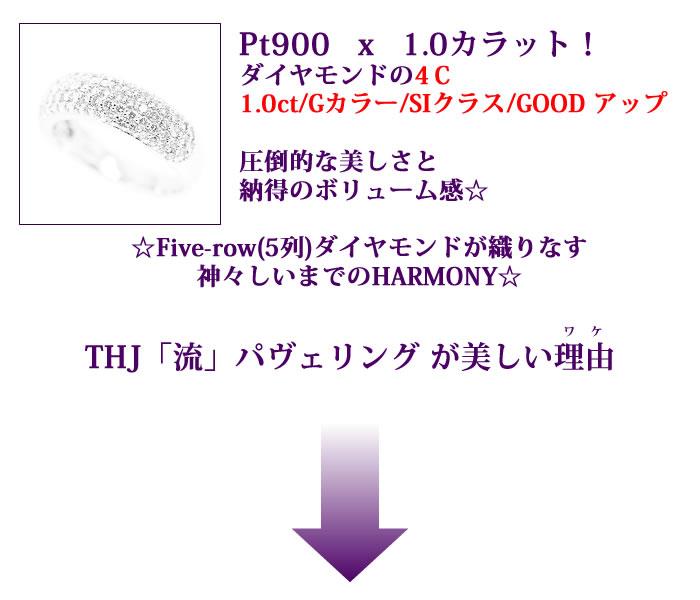 Pt900x1.0カラット! ダイヤモンドの4C1.0ct/Gカラー/SIクラス/GOOD アップ圧倒的な美しさと納得のボリューム感☆Five-row(5列)ダイヤモンドが織りなす神々しいまでのHARMONY☆THJ「流」パヴェリング 1.0ctが美しいワケ。Pt900「流」パヴェリングD1.0cteダイヤモンド専門店THJ
