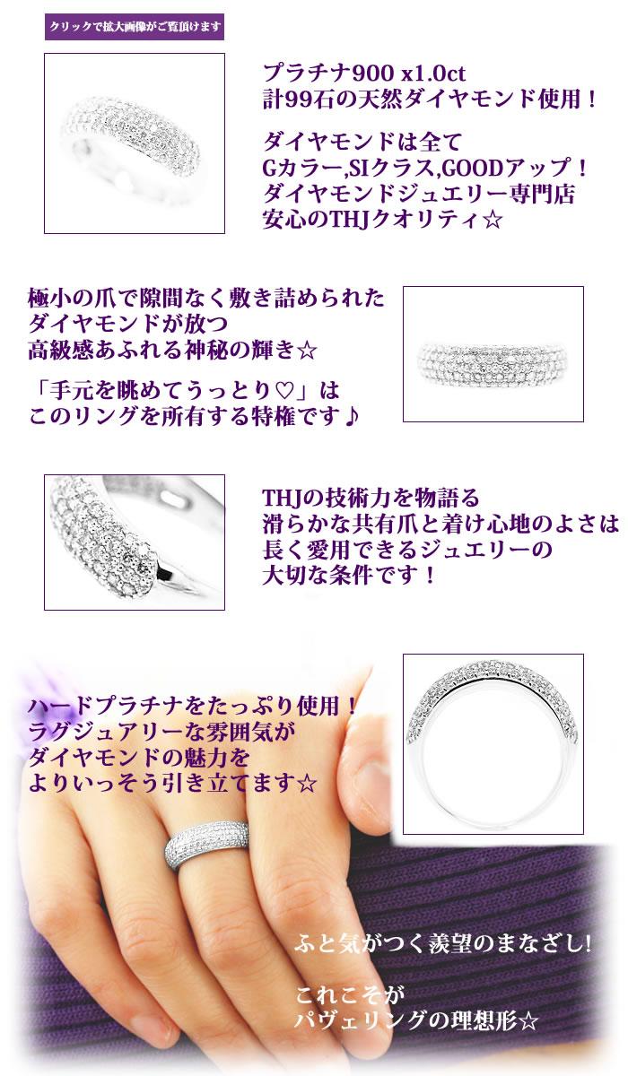 Pt900「流」パヴェリングD1.0cte2ダイヤモンド専門店THJ
