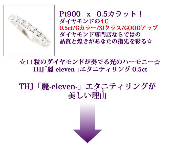 Pt900 THJ「麗-eleven-」エタニティリング D0.5ct 無色透明SIクラス/GカラーUPダイヤモンド 5号〜17号e Pt900   x   0.5カラット!ダイヤモンドの4C 0.5ct/Gカラー/SIクラス/GOODアップダイヤモンド専門店ならではの品質と煌きがあなたの指先を彩る☆ダイヤモンド専門店THJ