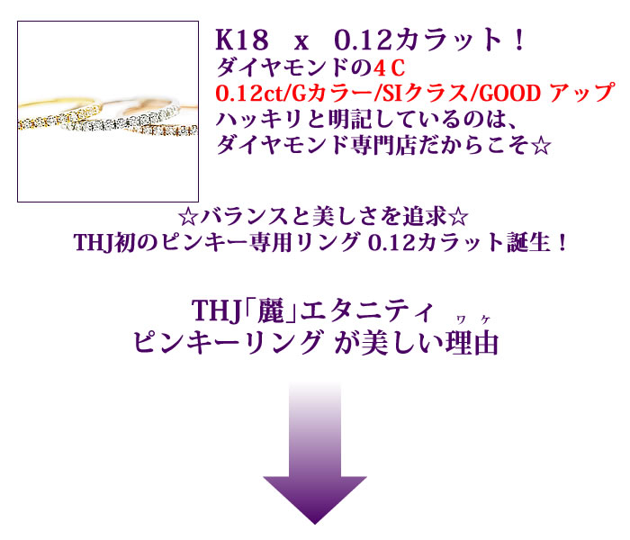 K18   x   0.12カラット!ダイヤモンドの4C0.12ct/Gカラー/SIクラス/GOOD アップハッキリと明記しているのは、ダイヤモンド専門店だからこそ☆☆バランスと美しさを追求☆THJ初のピンキー専用リング 0.12カラット誕生!THJ「麗」エタニティ ピンキーリング が美しい理由K18WG/K18/K18PG  THJ「麗」エタニティピンキーリングD0.12ct【無色透明 SIクラス/Gカラー/GOOD UPダイヤモンド】ダイヤモンド専門店THJ