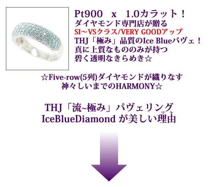 Pt900  x 1.0カラット!ダイヤモンド専門店が贈る最上級Ice Blueパヴェ!真に上質なもののみが持つ碧く透明なきらめき☆Five-row(5列)ダイヤモンドが織りなす神々しいまでのHARMONY☆THJ「流」パヴェリング 1.0ctが美しいワケ。Pt900「流」パヴェリング IceBlueDiamond D1.0cteダイヤモンド専門店THJ
