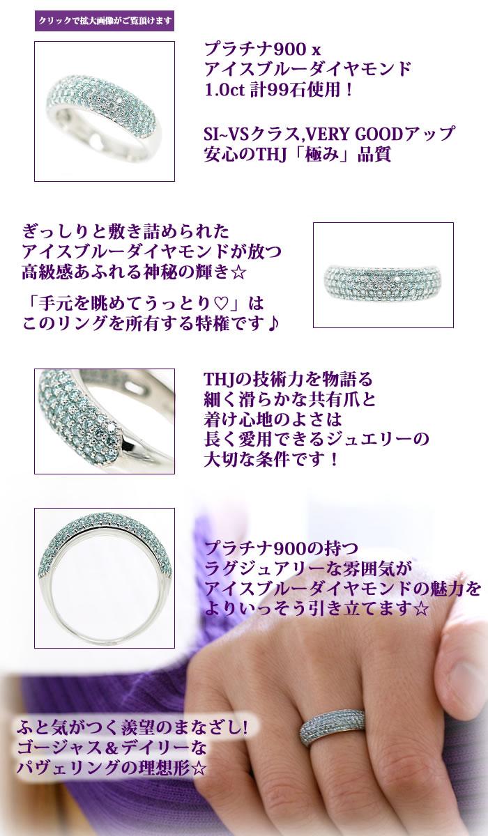 Pt900「流」パヴェリング IceBlueDiamond D1.0cte2ダイヤモンド専門店THJ