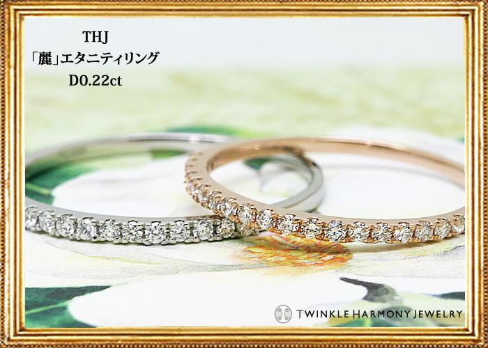 K18 THJ「麗」エタニティリングD0.22ct